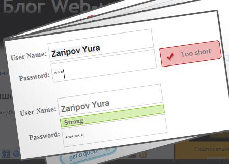 Проверка паролей на прочность jQuery